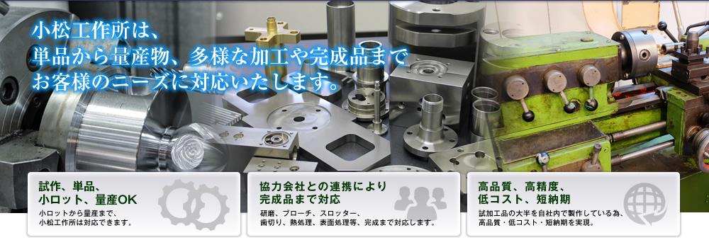 小松工作所は、単品から量産物、多様な加工や完成品までお客様のニーズに対応いたします。