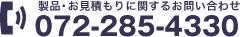 TEL:072-285-4330