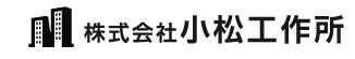株式会社小松工作所